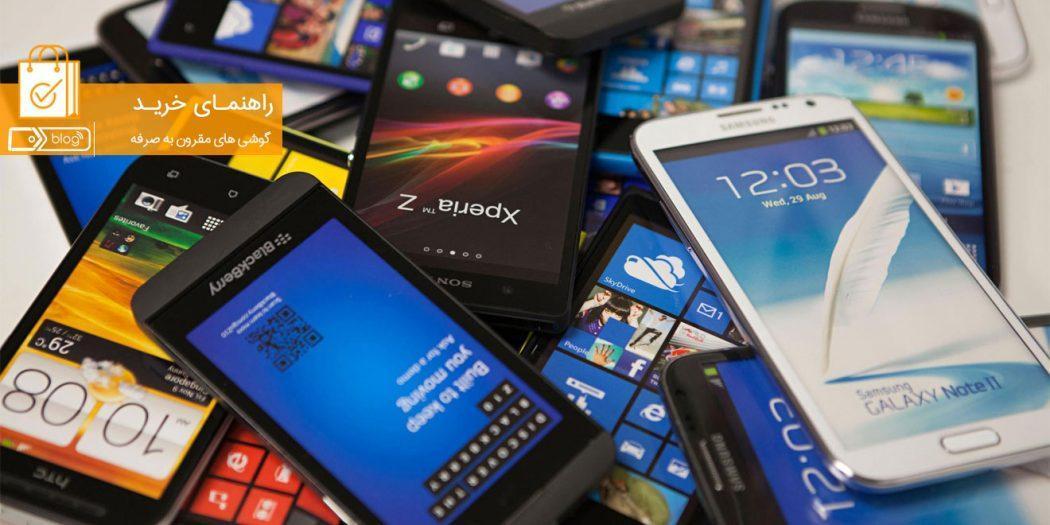 راهنمای خرید گوشی های مقرون به صرفه &ndash بهار 97
